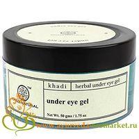 """Фото 7678: Гель для век, 50 гр., производитель """"Кхади"""", """"Under eye gel"""", 50 gm. Khadi"""